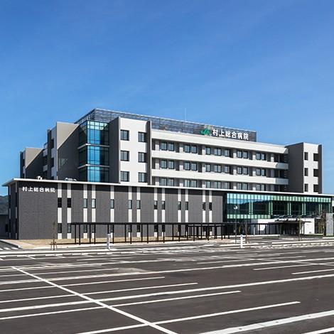 写真:新潟県厚生連村上総合病院
